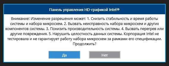 Предупреждение панели управления Intel