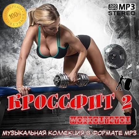 Кроссфит 2 (2020) MP3