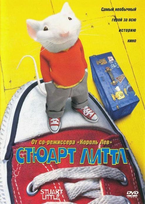 Смотреть Стюарт Литтл / Stuart Little Онлайн бесплатно - Когда Джордж попросил своих родителей усыновить ему маленького братишку, чета Литтл...