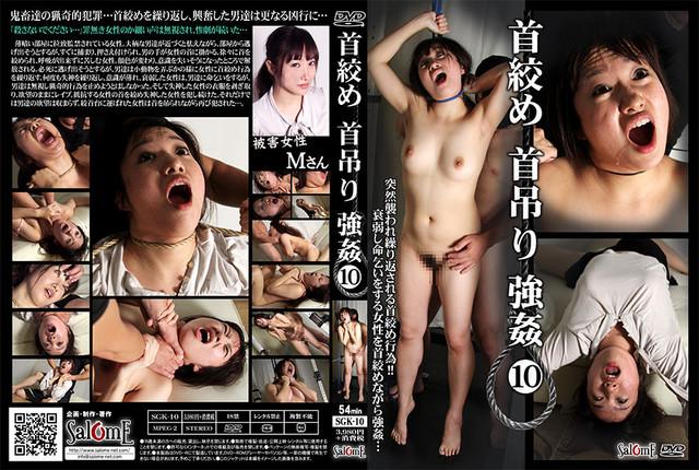 SGK-10 首絞め首吊り強姦10