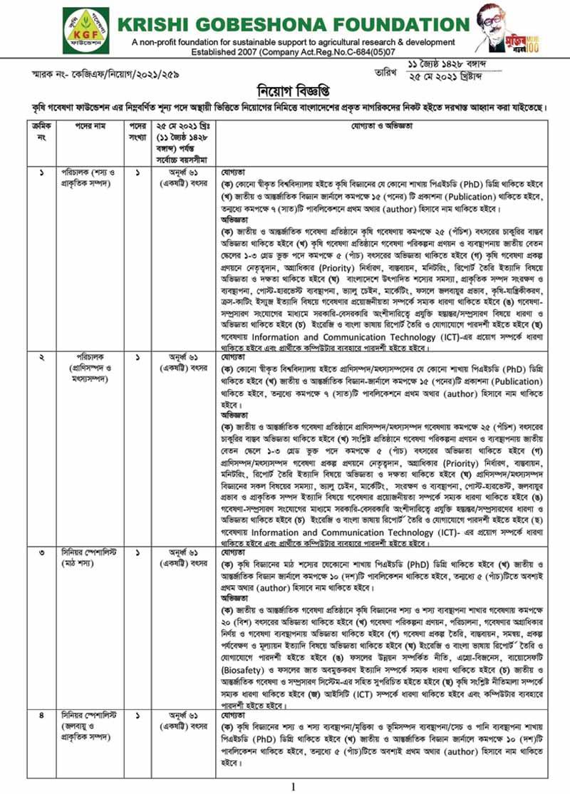 KGF Job Circular 2021