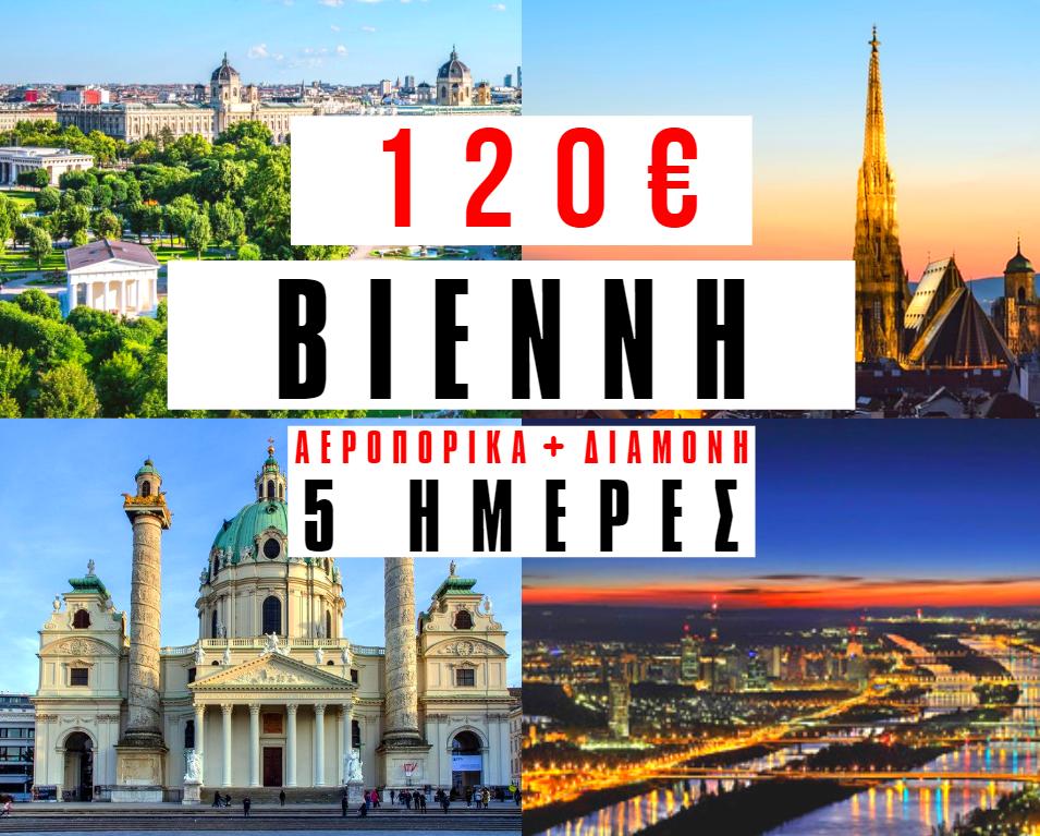 VIENNI 120€ (IANOUARIO) iTravel Greece
