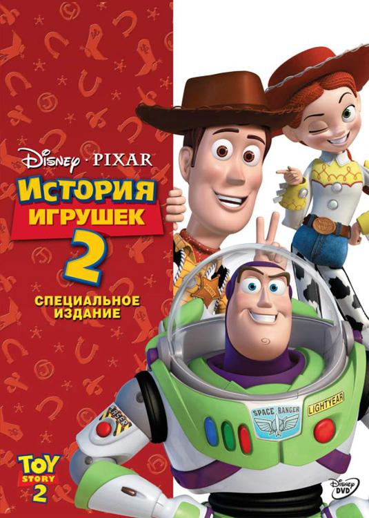 Смотреть История игрушек 2 / Toy Story 2 Онлайн бесплатно - Ковбой Вуди и другие игрушки мальчика по имени Энди продолжают жить, радуясь каждому дню....