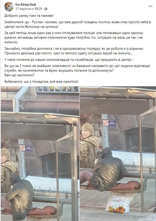 fdf - На виконкомі пояснили, чому в центрі Житомира на зупинці живе чоловік