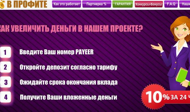 Скрипт payeer удвоителя ВПРОФИТЕ