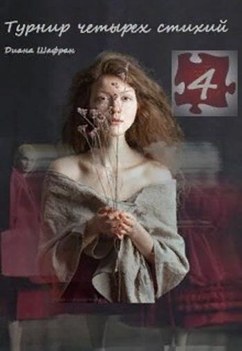 Турнир четырех стихий - 4. Диана Шафран