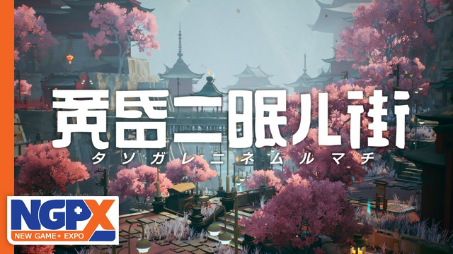 PLAYISM宣佈3D動作東方奇幻風冒險《黃昏沉眠街》將由其負責全球發行! Image