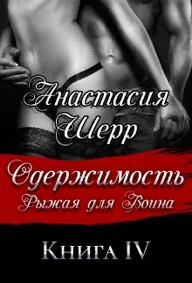 Одержимость 4. Рыжая для Воина - Анастасия Шерр