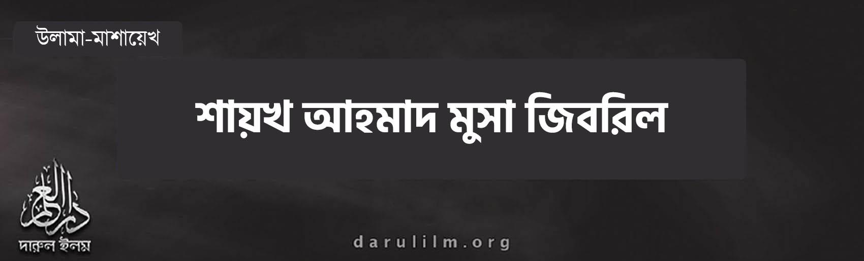 শায়খ আহমাদ মুসা জিবরিল