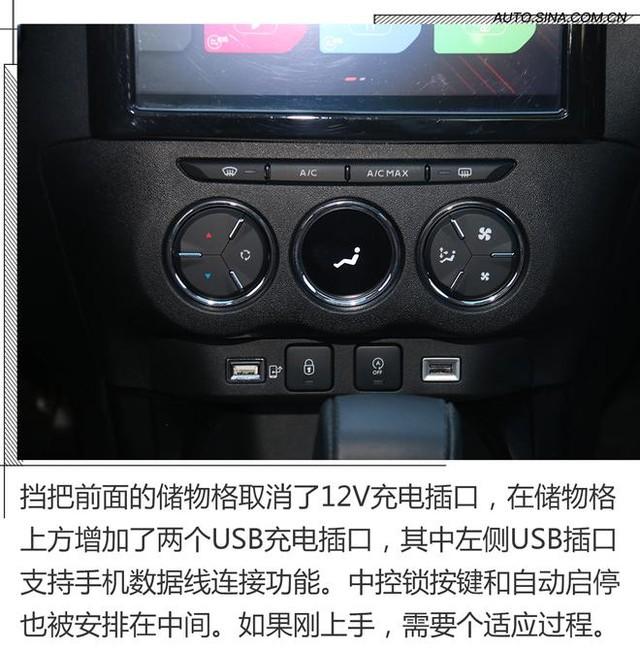 2014 - [Citroën] C3-XR (Chine) - Page 17 F19
