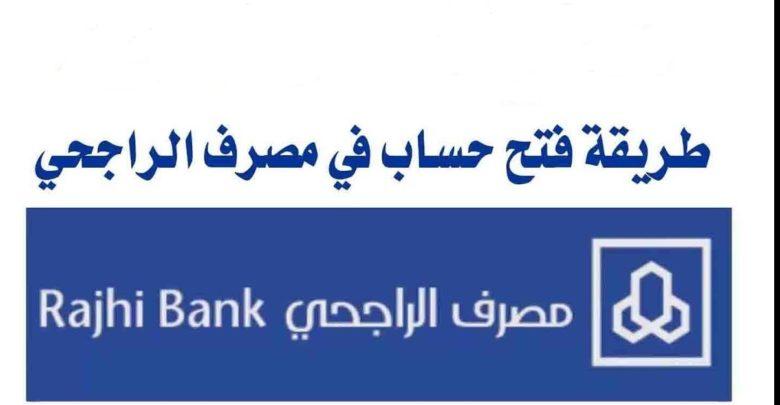 طريقة فتح حساب في مصرف الراجحي 1441 المملكة العربية السعودية
