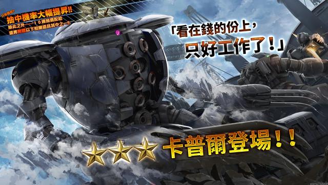 《機動戰士鋼彈 激戰任務2》PS5™版登場! 公開新MAP等最新更新情報! 06-2-GBO2-Kapool