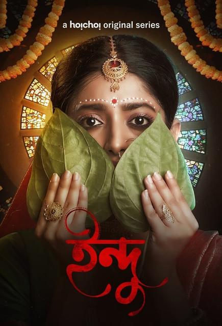 Indu (2021) S01 Bengali Web Series WEB-DL 480p 720p 1080p HD Download | G-Drive