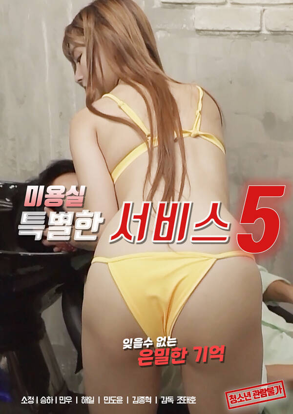 18+Beauty Salon Special Service 5 (2021) Korean Movie 720p HDRip AAC