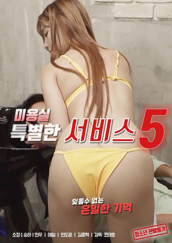 18+Beauty Salon Special Service 5 (2021) Korean Movie 720p HDRip AAC