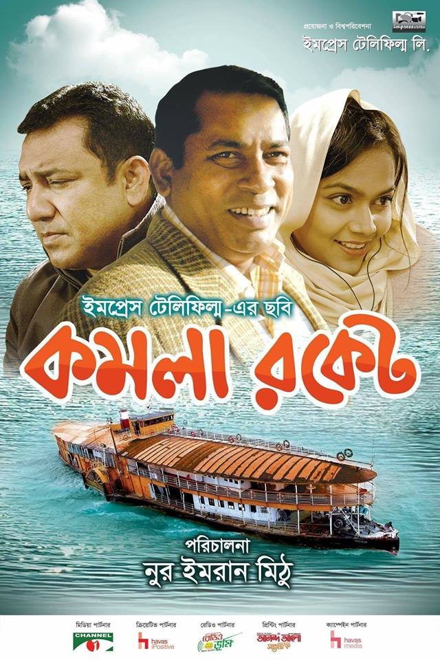Komola Rocket (2018) Bengali Movie HDRip 720p