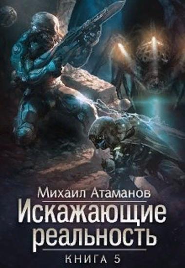 Искажающие реальность 5. Михаил Атаманов