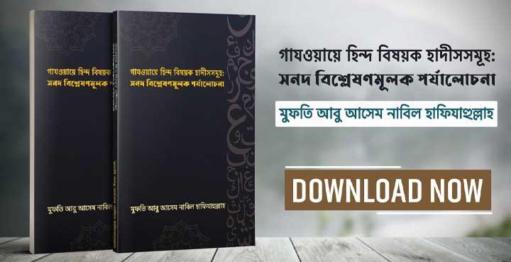 গাযওয়ায়ে হিন্দ বিষয়ক হাদীসসমূহ: সনদ বিশ্লেষণমূলক পর্যালোচনা -মুফতি আবু আসেম নাবিল হাফিযাহুল্লাহ