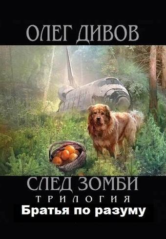 Братья по разуму. Автор: Олег Дивов