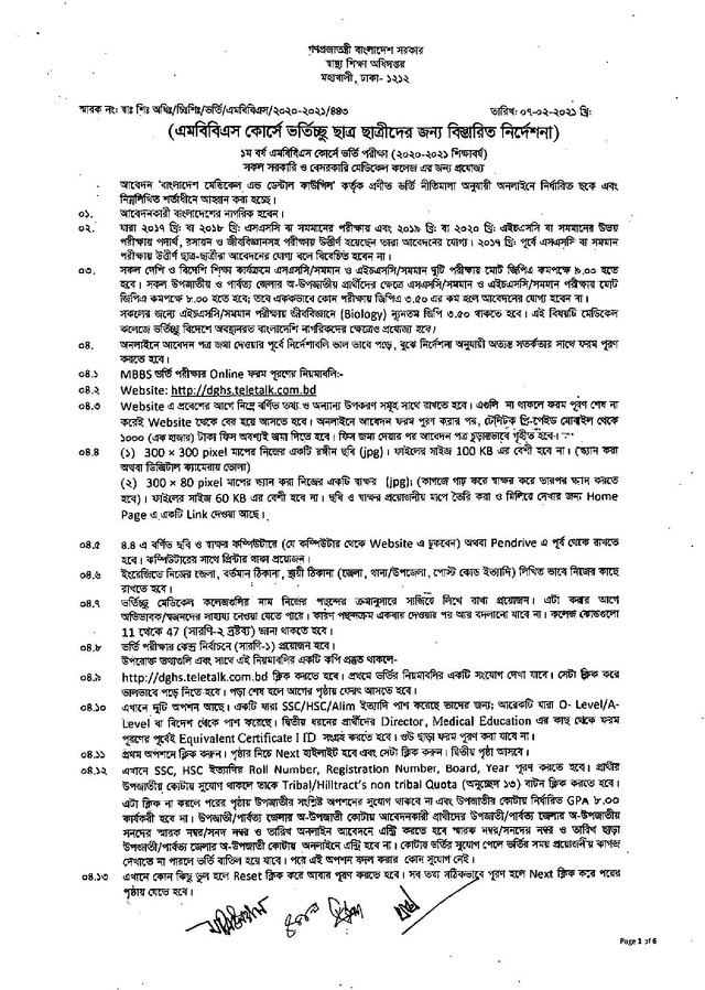notice-8-2-2021-mbbs-page-001