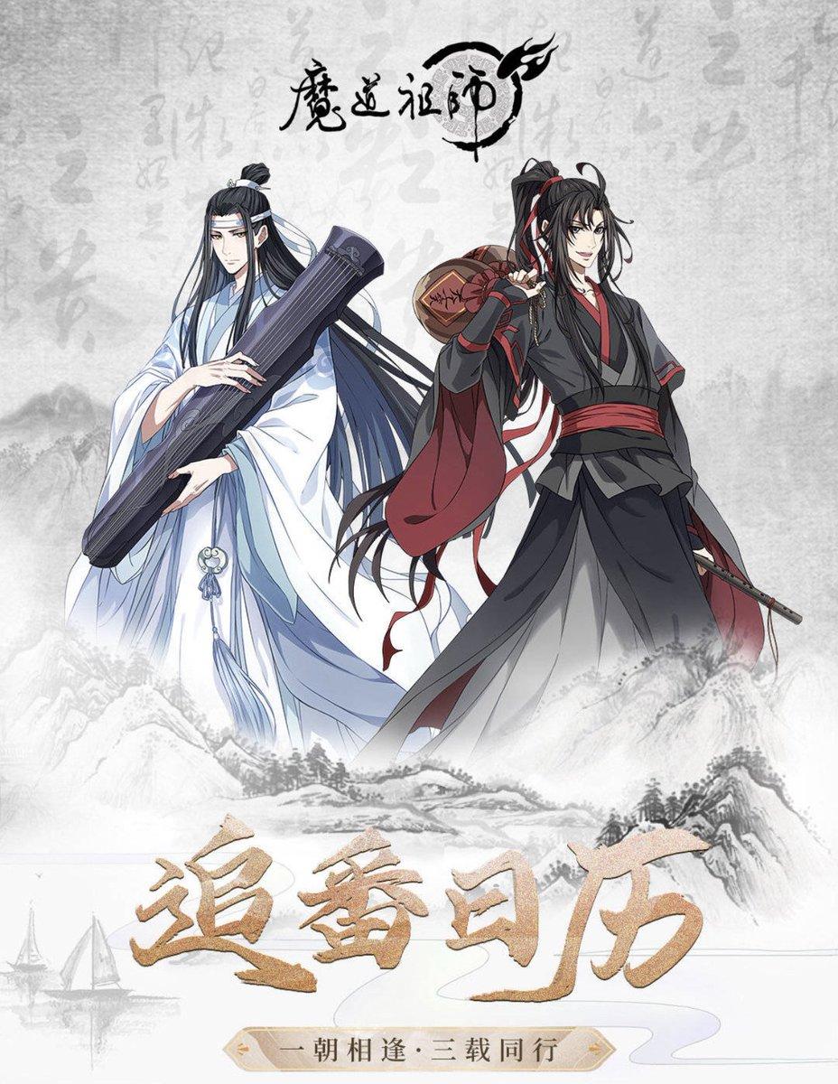 """Предпремьерный трейлер третьего сезона """"Mo Dao Zu Shi"""""""