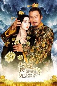 Lady of the Dynasty (Wang chao de nu ren: Yang Gui Fei) หยางกุ้ยเฟย สนมเอกสะท้านเเผ่นดิน
