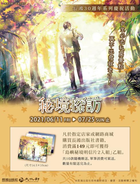長鴻30週年系列慶祝活動第一彈「秘境探訪」於6月11日開跑! 01
