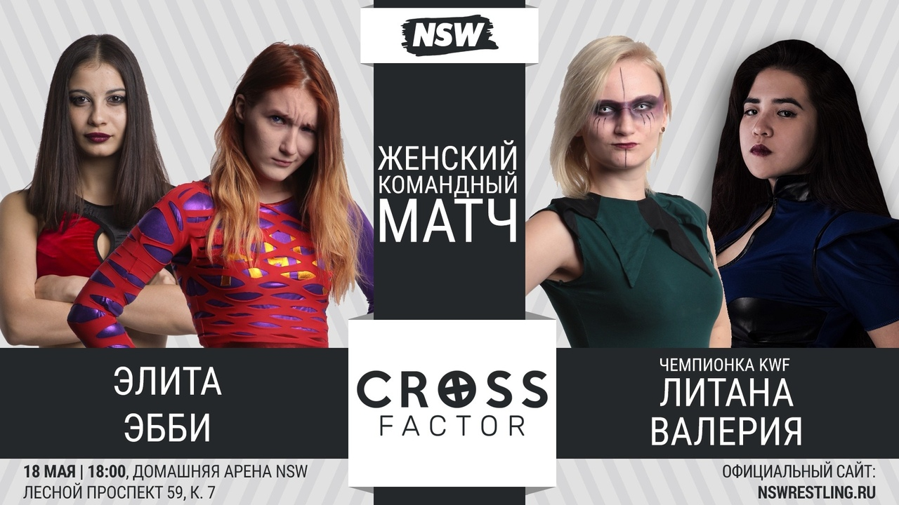 Cross Factor(18/05) Эбби и Элита против Литаны и Валерии