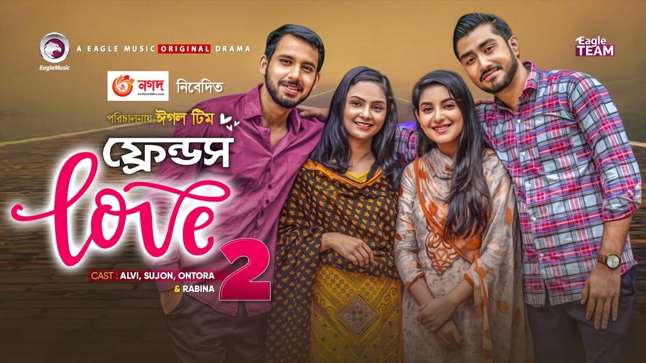 Friends Love 2 2020 Bangla Natok By Zaher Alvi & Ontora HD