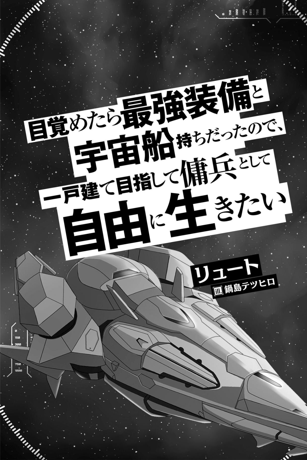 船 宇宙 最強 と 装備