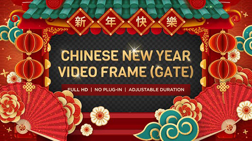 Chinese New Year Video Frame (Gate) 23212835 - Project for After Effects (Videohive)