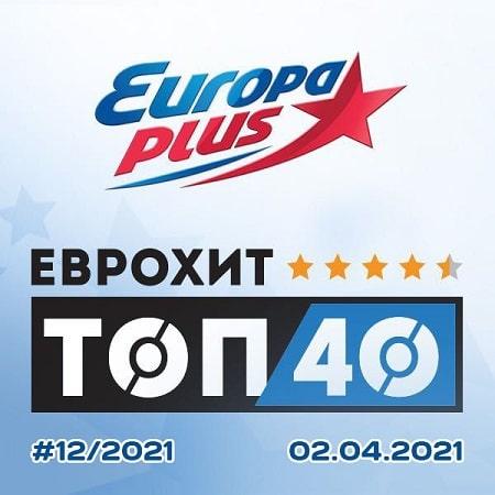 ЕвроХит Топ 40 Europa Plus 02.04.2021 (2021) MP3