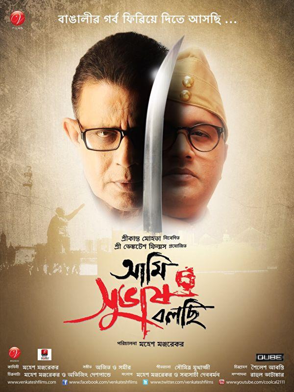 Ami Subash Bolchi 2011 Bengali 480p HDRip 600MB