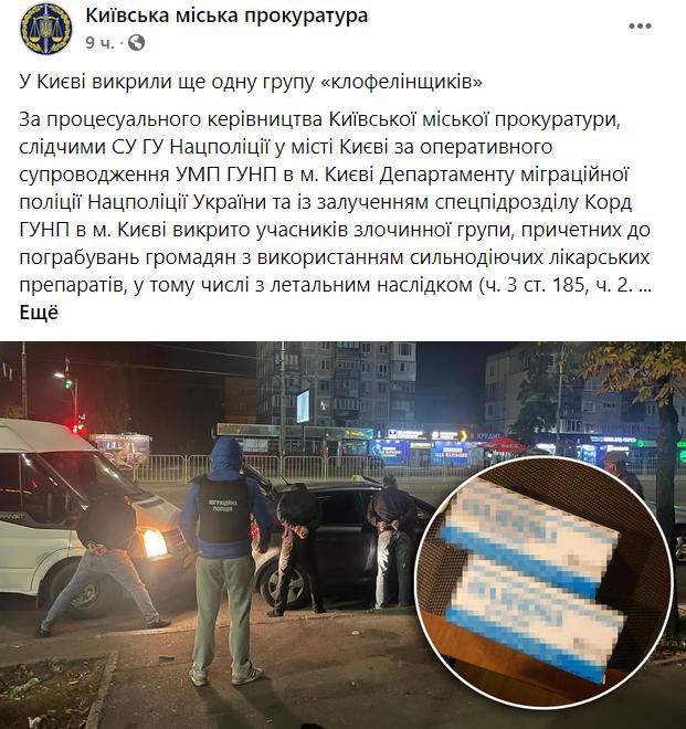 В Киеве полиция задержала преступников, опаивавших своих жертв клофелином