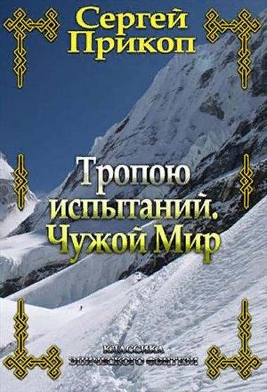 Тропою испытаний. Чужой мир - Сергей Прикоп