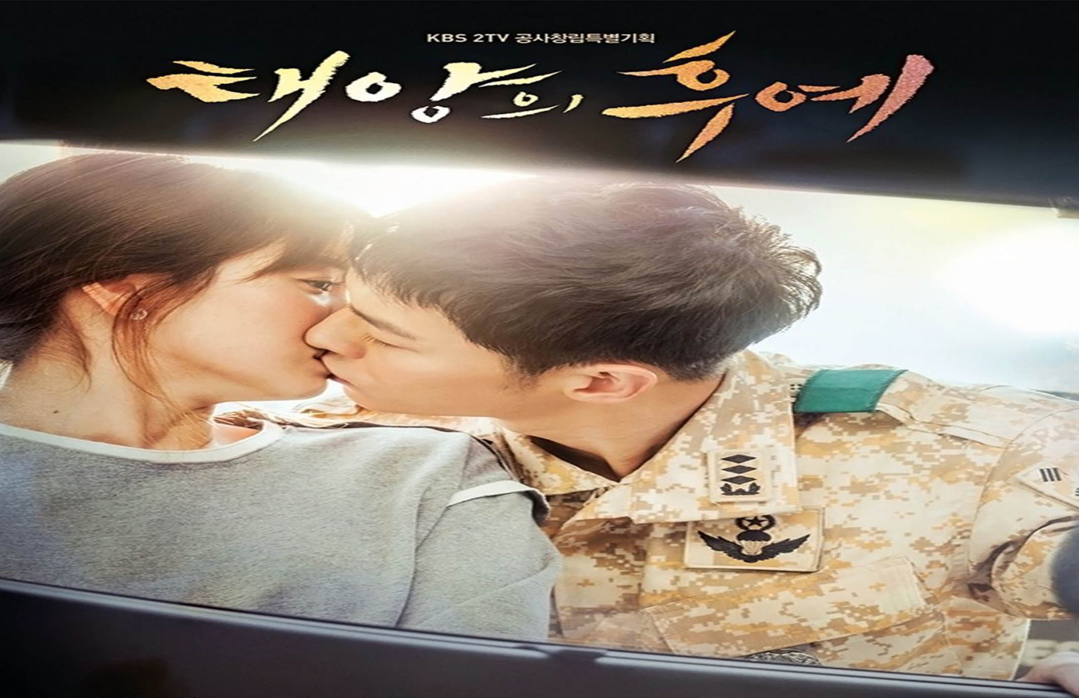 مسلسل Descendants of the Sun مترجم