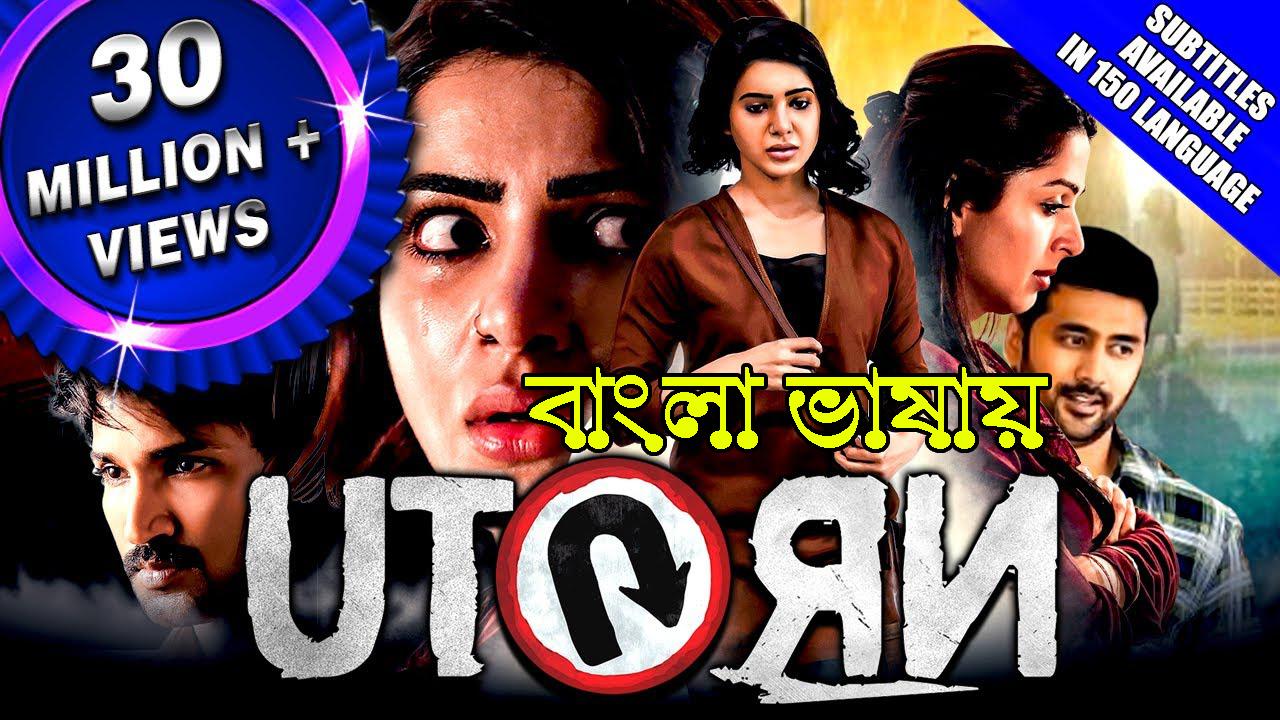 U Turn 2021 Bengali Dubbed Movie 720p HDRip 800MB Download