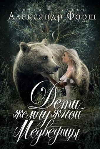 Дети жемчужной медведицы. Александр Форш