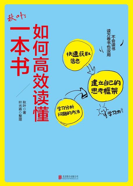 《如何高效讀懂一本書》   秋葉   txt+mobi+epub+pdf電子書下載