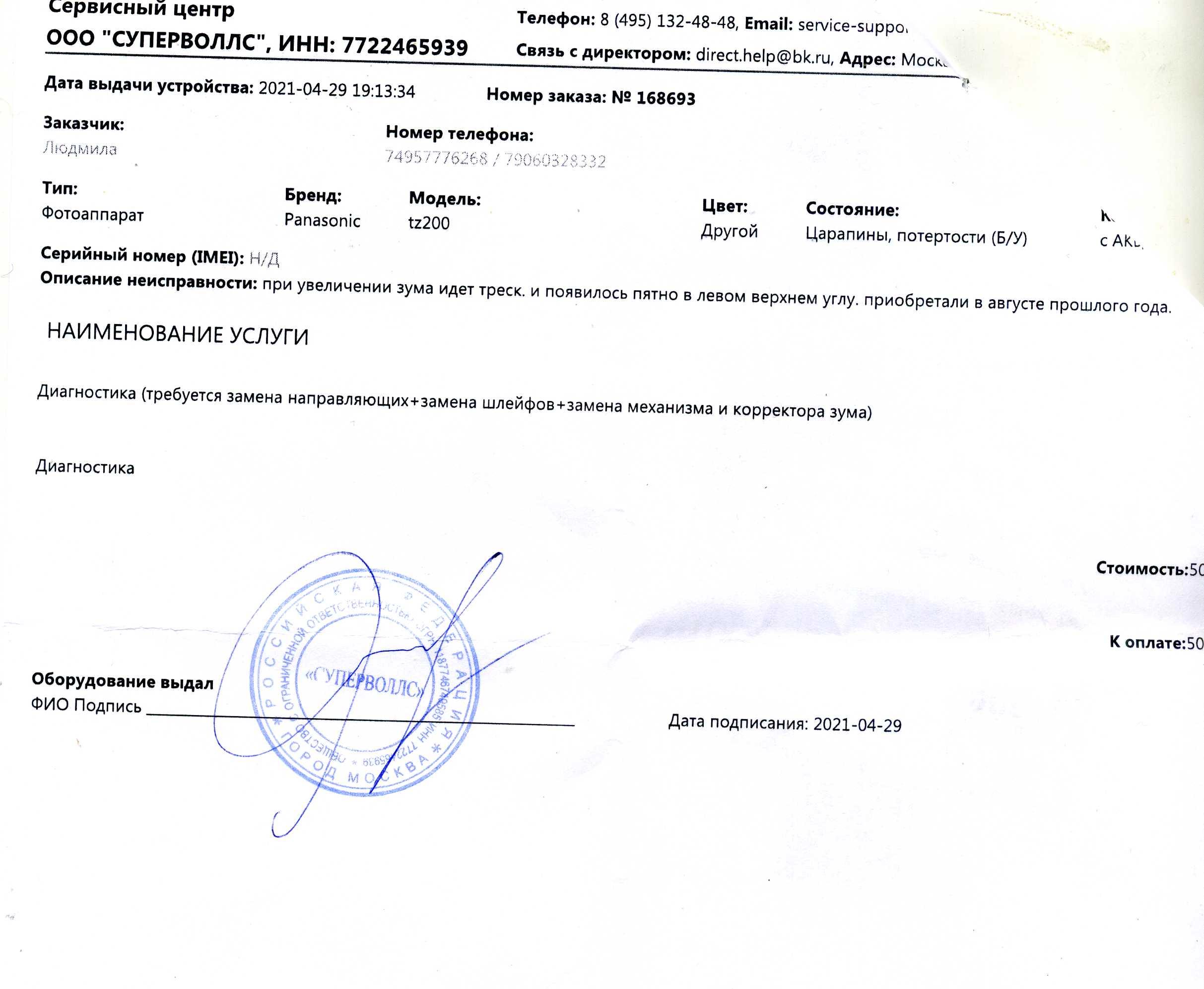 Компания Panasonic требует у инвалида его месячную пенсию за гарантийн