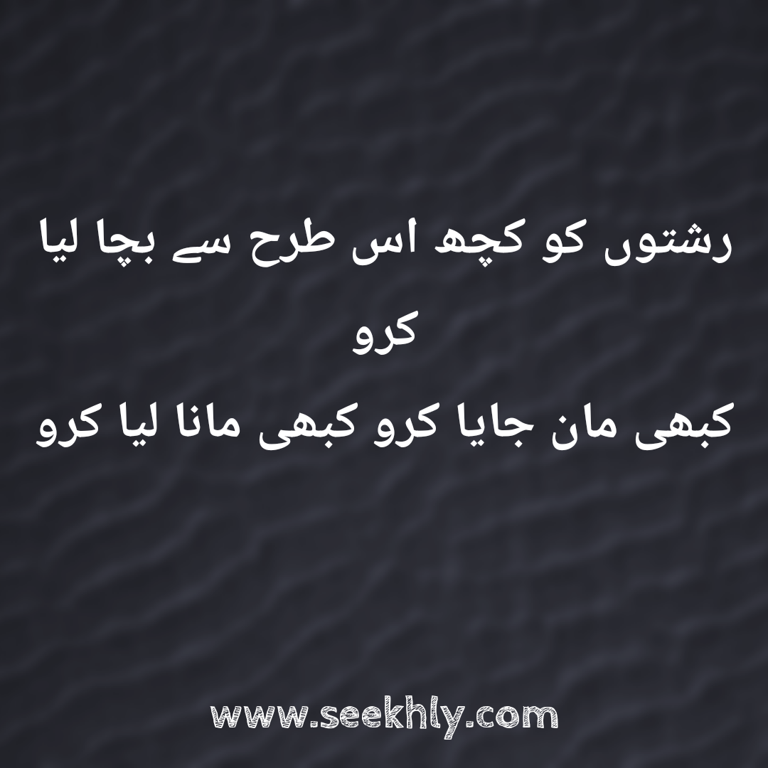 Urdu poetry,Urdu Quotes, poetry about life,