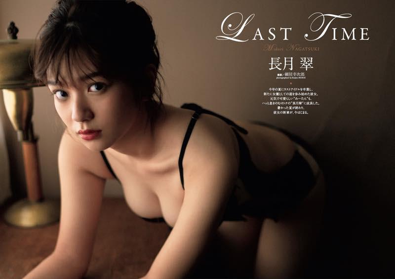 Nagatsuki-Midori-last-time-001