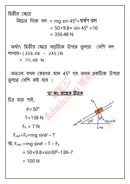 HSC-2021-physics-6