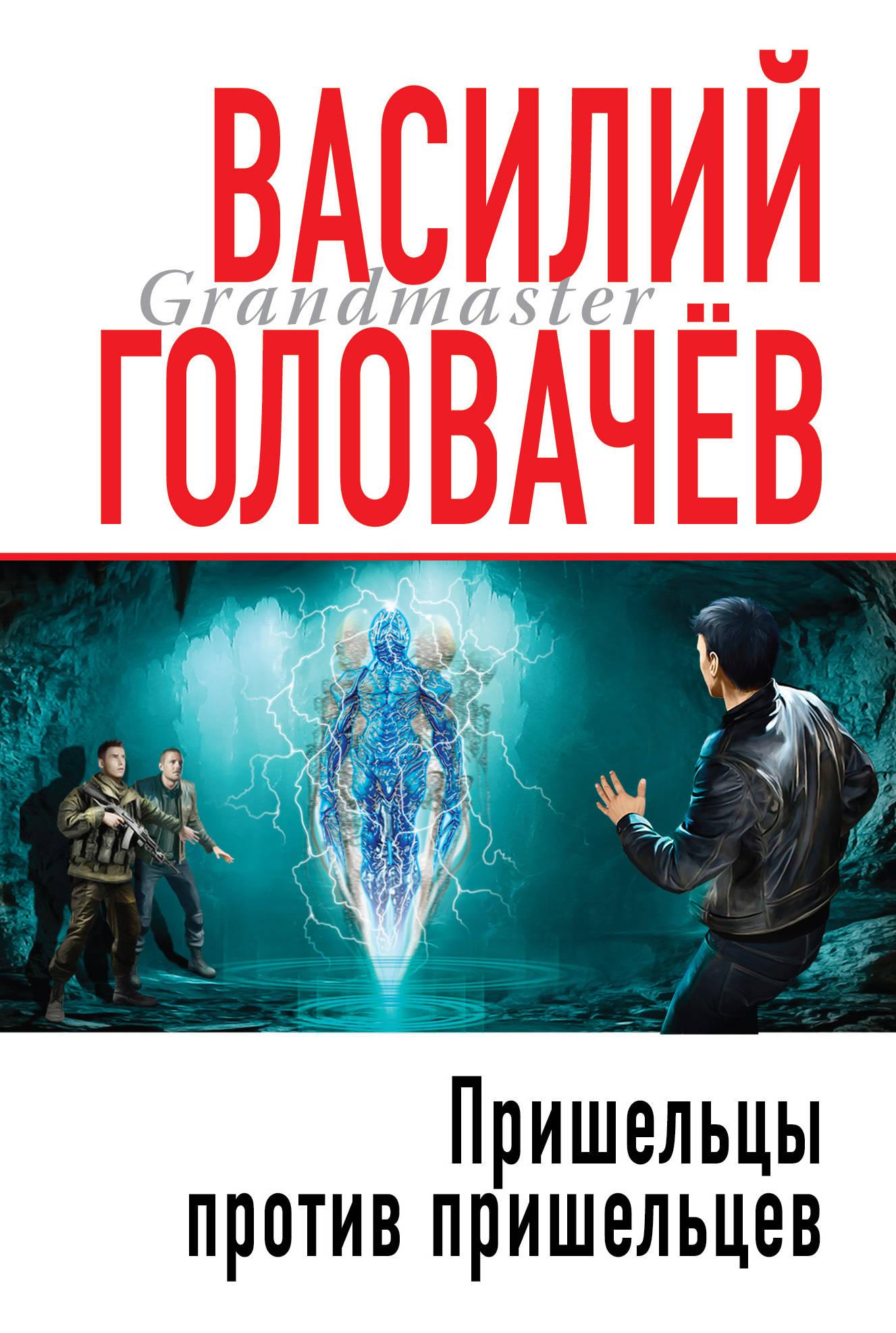 Василий Головачёв «Пришельцы против пришельцев»
