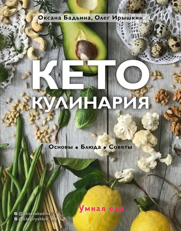 Кето-кулинария. Основы, блюда, советы. Оксана Бадьина, Олег Ирышкин