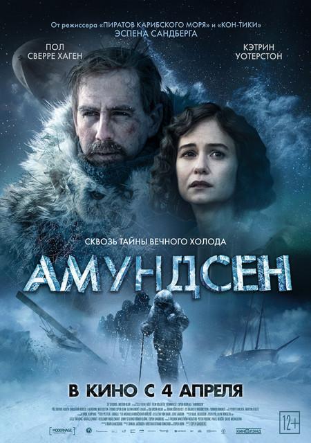 Смотреть Амундсен / Amundsen Онлайн бесплатно - Молодой норвежский путешественник грезит об открытии неизведанных полярных земель. В...
