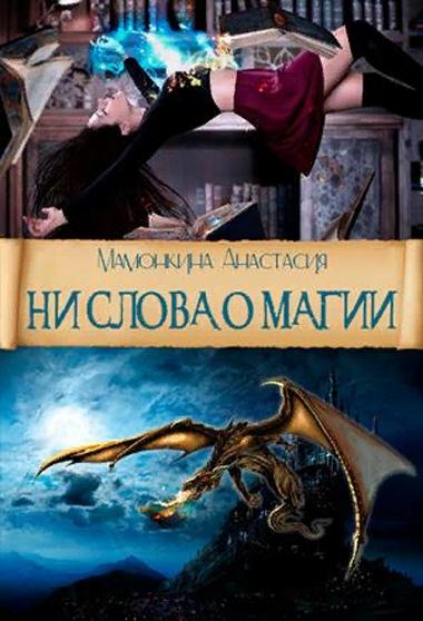 Ни слова о магии. Анастасия Мамонкина