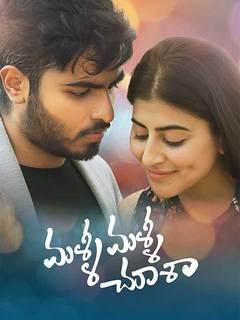 KADAK (Malli Malli Chusa) Hindi Dubbed 720p HDRip Download