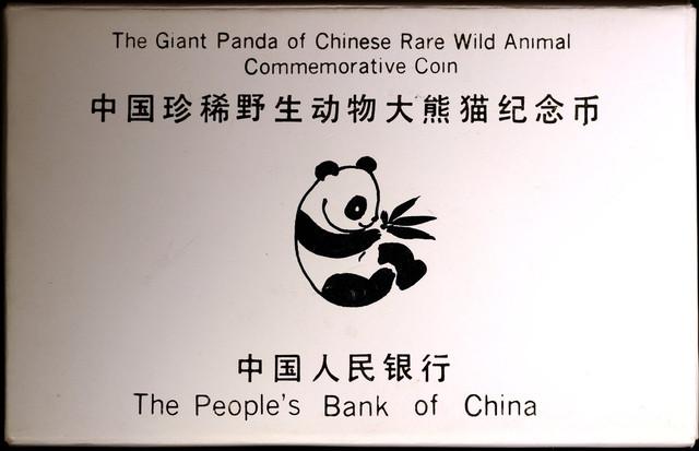 panda-brass-1993-spbox