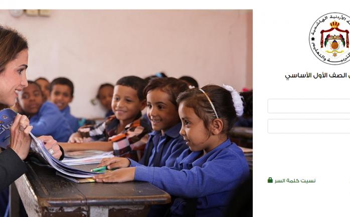 eservices moe gov jo رابط منصة تسجيل طلبة الصف الأول ابتدائي الاردن 2021